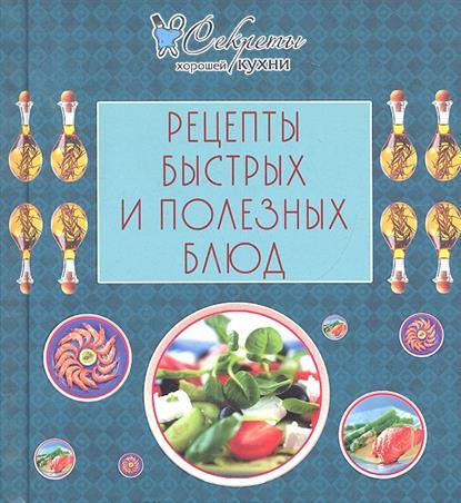 Левашева Е. ( ред.) Рецепты быстрых и полезных блюд левашева е ред все о грибах рецепты виды советы