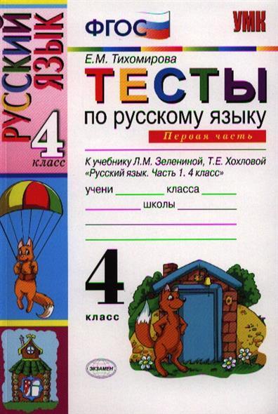 Тихомирова Е.: Тесты по русскому языку. 4 класс. Часть 1. К учебнику Л.М. Зелениной, Т.Е. Хохловой