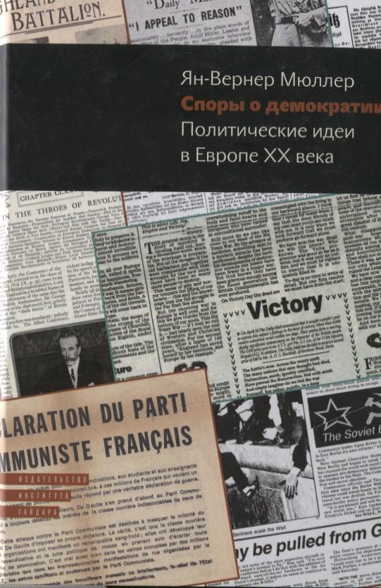 Мюллер Я. Споры о демократии. Политические идеи в Европе XX века цена