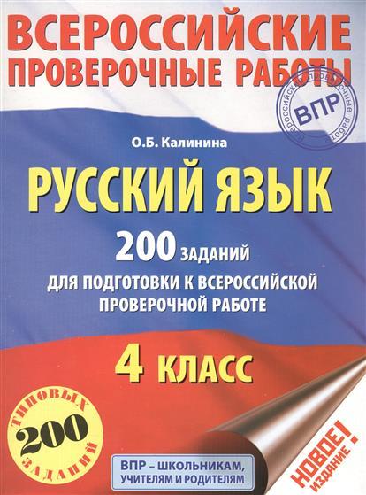 Калинина О. Русский язык. 4 класс. 200 заданий для подготовки к всероссийской проверочной работе огниво ножемир o 4