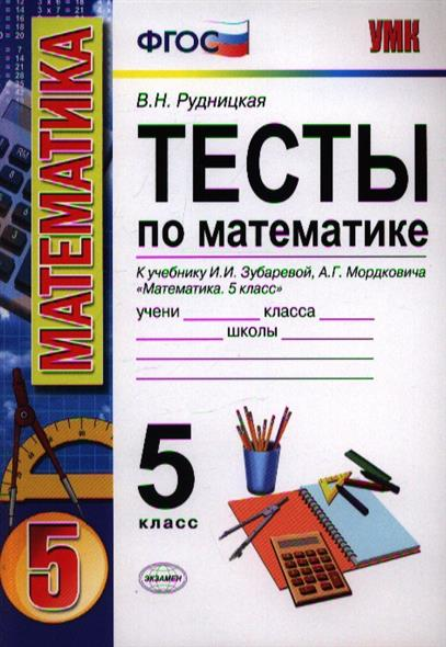 Тесты по математике. 5 класс. К учебнику И.И. Зубаревой, А.Г. Мордковича