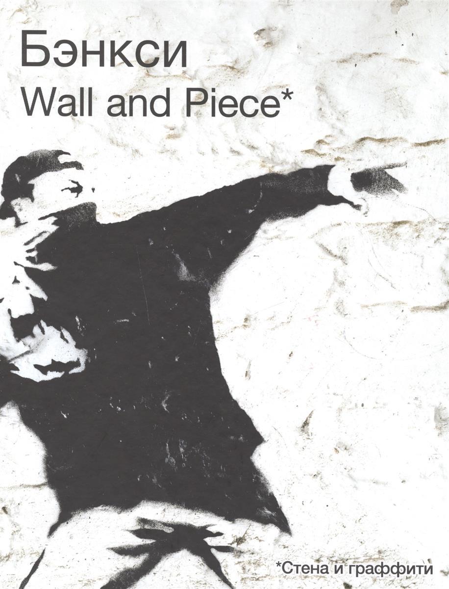 Орлова Ю. (ред.) Бэнкси: Wall and Piece орлова ю ред banksy уровень угрозы допустимый если нет вы скоро об этом узнаете