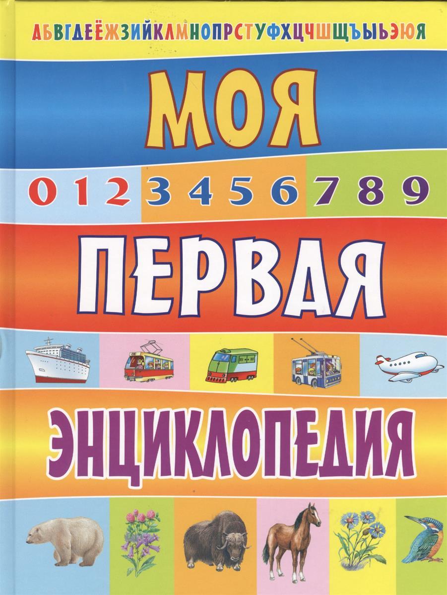 Степанов В. Моя первая энциклопедия ISBN: 9785445101291