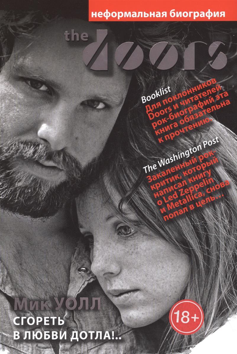 The Doors. Сгореть в любви дотла от Читай-город