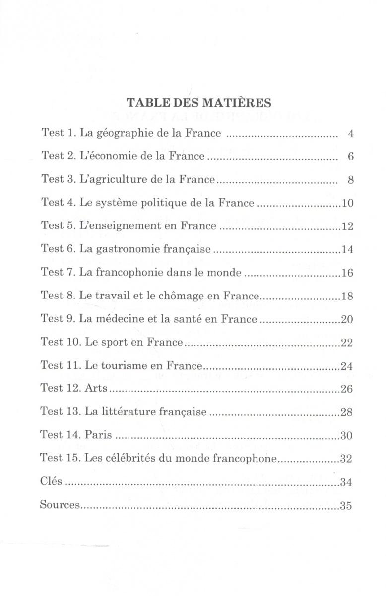 Алексеева А. Знаете ли вы Францию Тесты по страновед. на фр.языке алексеева а сирота о знаете ли вы великобританию тесты по страновед на англ яз isbn 9785982275271