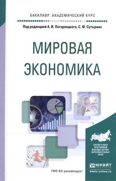 Мировая экономика. Учебное пособие для академического бакалавриата