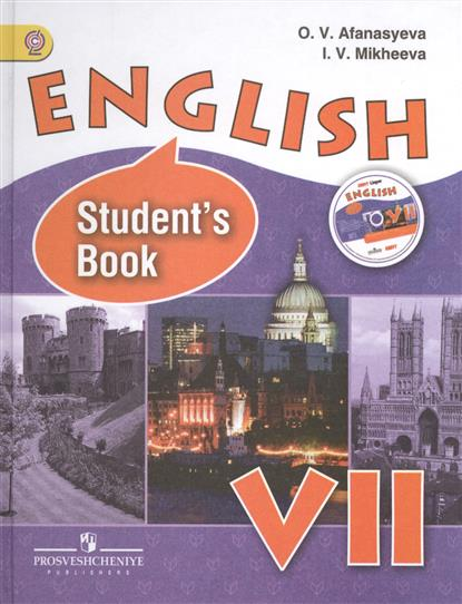 Афанасьева О., Михеева И. English. Student`s Book. VII = Английский язык. VII класс. Учебник (+CD) серьги