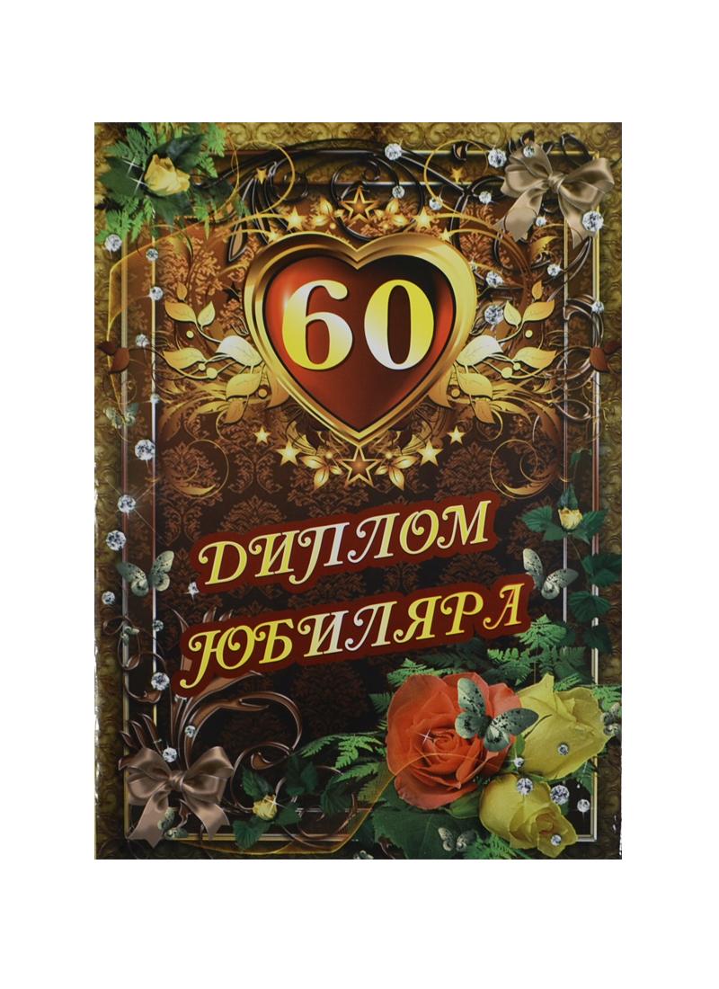 Диплом Юбиляра 60 лет ламинация (AFL000010) (Мастер)