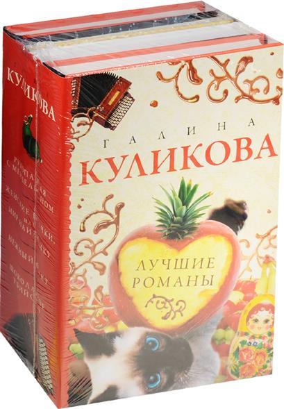 цена Куликова Г. Лучшие романы (комплект из 4-х книг в упаковке)