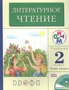 Литературное чтение. 2 класс. Учебник. В двух частях. Часть 2.