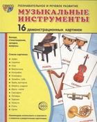 Музыкальные инструменты.16 демонстрационных картинок. Познавательное и речевое развитие