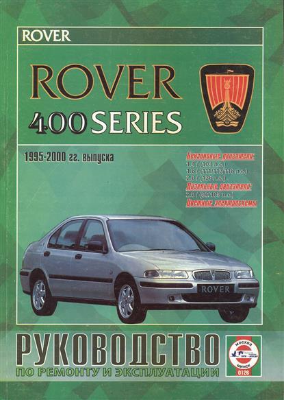 Гусь С. (сост.) Rover 400 Series. Руководство по ремонту и эксплуатации. Бензиновые двигатели. Дизельные двигатели. 1995-2000 гг. выпуска rover 400 rt с акпп в курске