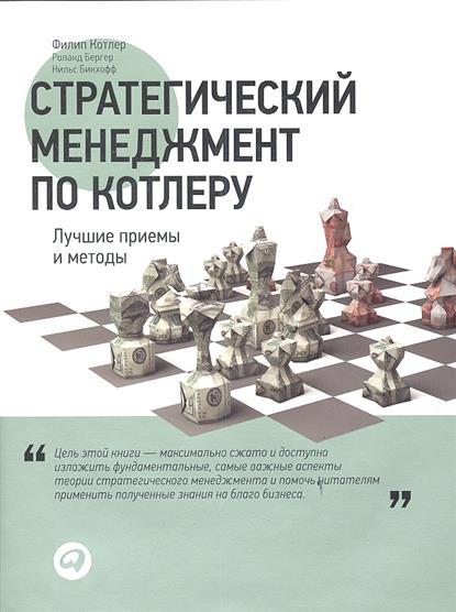 Котлер Ф.: Стратегический менеджмент по Котлеру. Лучшие приемы и методы