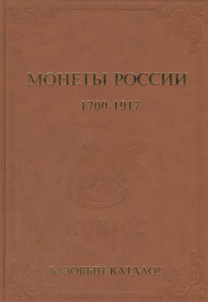 Монеты России. 1700-1917 годов. Базовый каталог