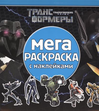 Евменова-Бондарева А. (ред.) Мега-раскраска с наклейками № МРН 1411 (Трансформеры Прайм)