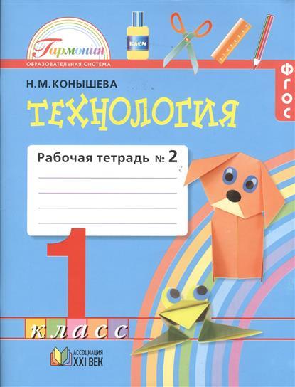 """Технология. Рабочая тетрадь к учебнику """"Наш рукотворный мир"""" для 1 класса общеобразовательных учреждений. В двух частях. Часть 2. 5-е издание"""