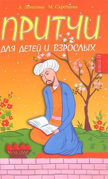 Притчи для детей и взрослых Кн. 2