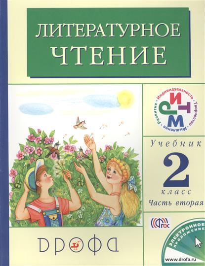 Грехнева Г., Корепова К. (сост.) Литературное чтение. 2 класс. Учебник. В двух частях. Часть 2. все цены