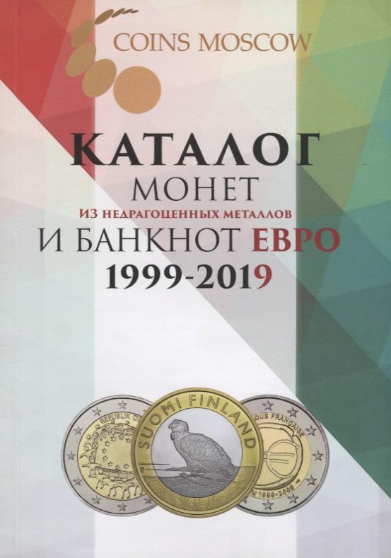 Королева Д. Каталог монет из недрагоценных металлов и банкнот евро 1999-2019