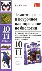 ТиПП по биологии 10-11 кл