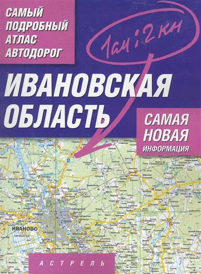 Самый подробный атлас а/д Ивановская обл.