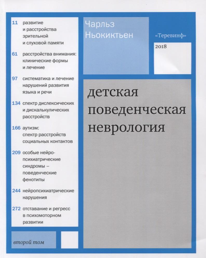 Ньокиктьен Ч. Детская поведенческая неврология. В двух томах. Том 2
