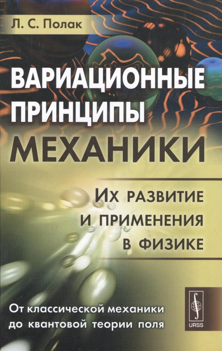 Вариационные принципы механики: Их развитие и применения в физике
