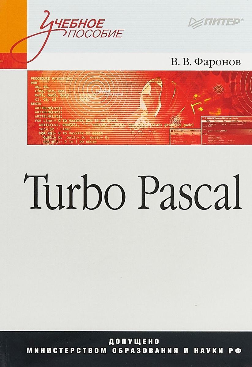 Фаронов В. Turbo Pascal. Учебное пособие j folts oh turbo 5 pascal