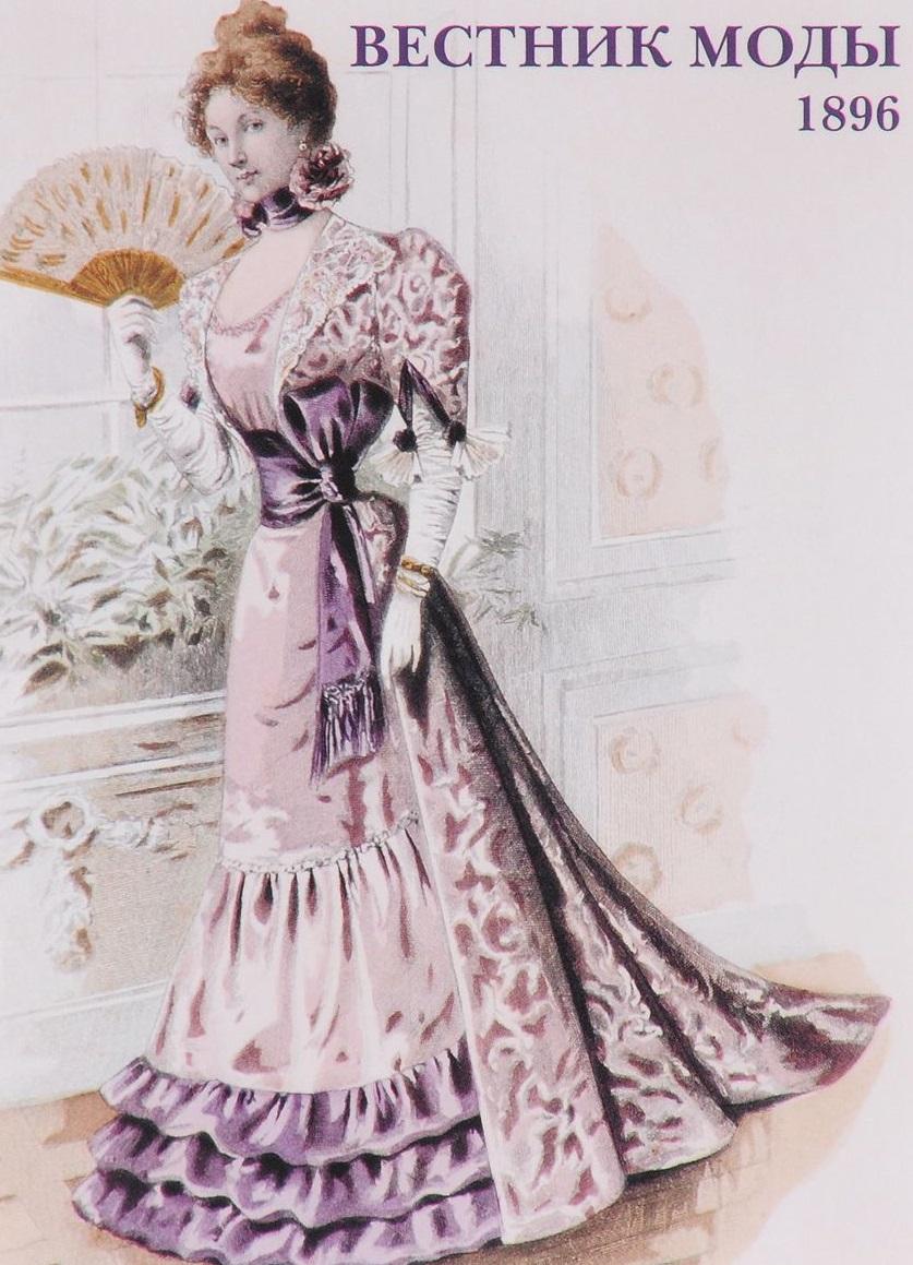Вестник моды. 1896. Набор открыток
