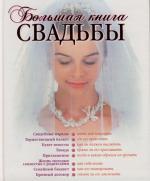 Соловьева С. Большая книга свадьбы Как организовать и провести…