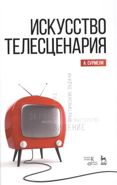 book Aeschylus: The Oresteia (Landmarks of
