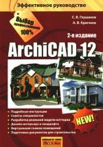 Глушаков С., Крючков А. ArchiCAD 12 самоучитель archicad 8
