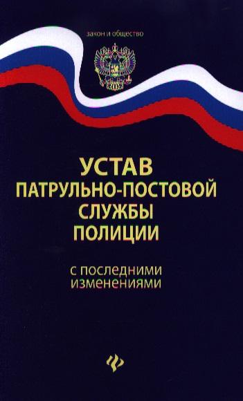 Устав патрульно-постовой службы полиции с последними изменениями