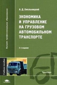 Экономика и управление на грузовом автомобильном транспорте
