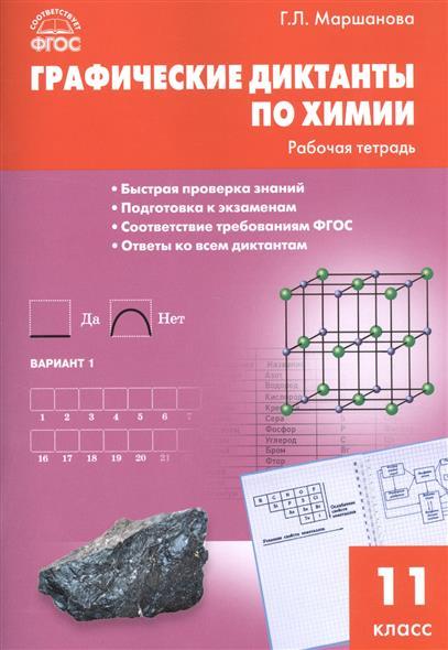 Графические диктанты по химии. Рабочая тетрадь. 11 класс