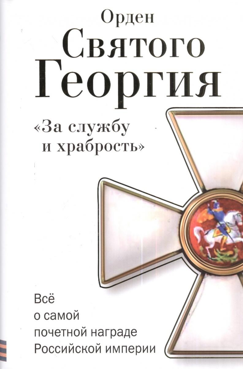 Шишов А. Орден Святого Георгия За службу и храбрость. Все о самой почетной награде Российской империи