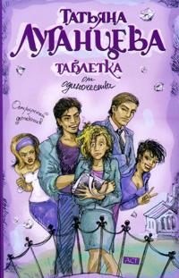 Луганцева Т. Таблетка от одиночества