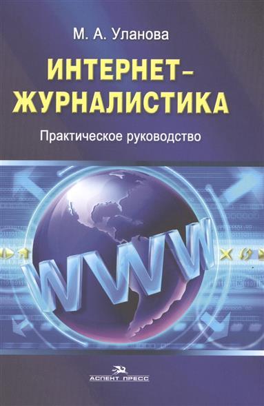 Уланова М. Интернет-журналистика. Практическое руководство