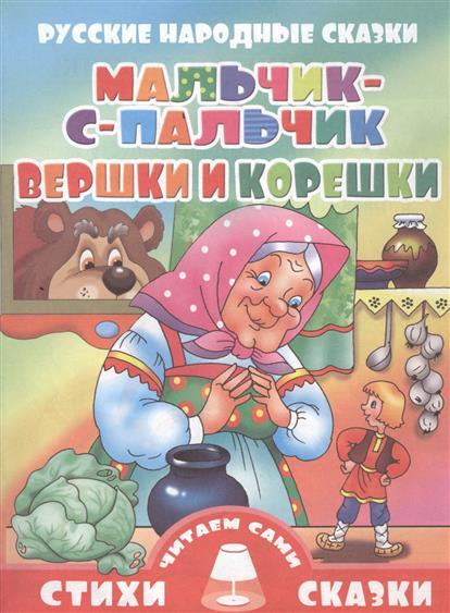 Мальчик-с-пальчик. Вершки и корешки. Русские народные сказки. Для самостоятельного чтения. Крупный шрифт. Слова с ударениями