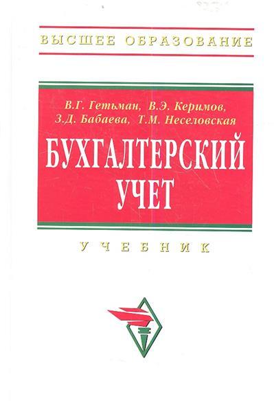 Гетьман В., Керимов В., Бабаева З, Неселовская Т. Бухгалтерский учет. Учебник