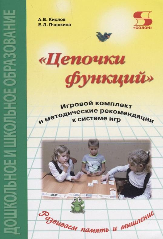 Кислов А., Пчелкина Е. Цепочки функций. Игровой комплект и методические рекомендации к системе игр