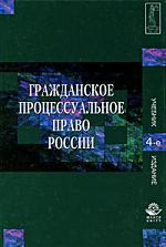 Гражданское процес. право России Алексий