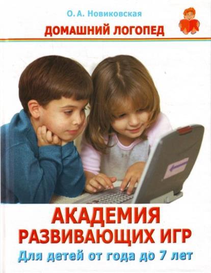 Академия развивающих игр Для детей от года до 7 лет