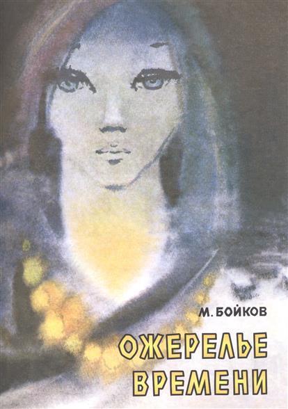 Бойков М. Ожерелье времени yoursfs новый дизайн серьги серьги серьги серьги для женщин девочек высокое качество