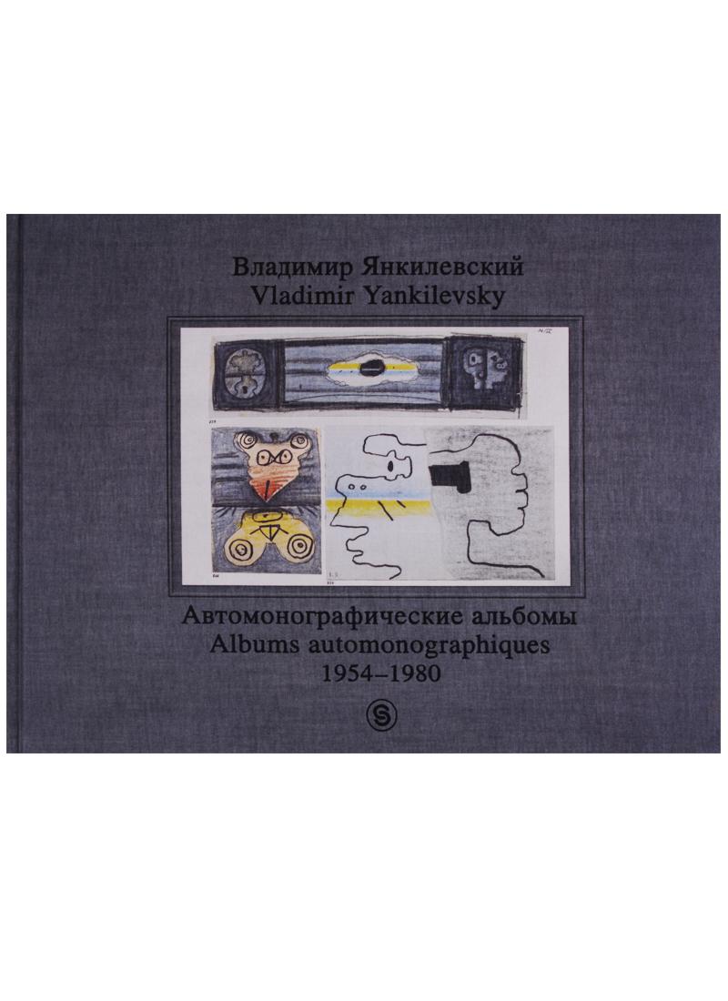 Автомонографические альбомы. 1954-1980