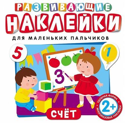 где купить Саввушкина Т. (худ.) Счет. Развивающие наклейки ISBN: 9785353073918 дешево