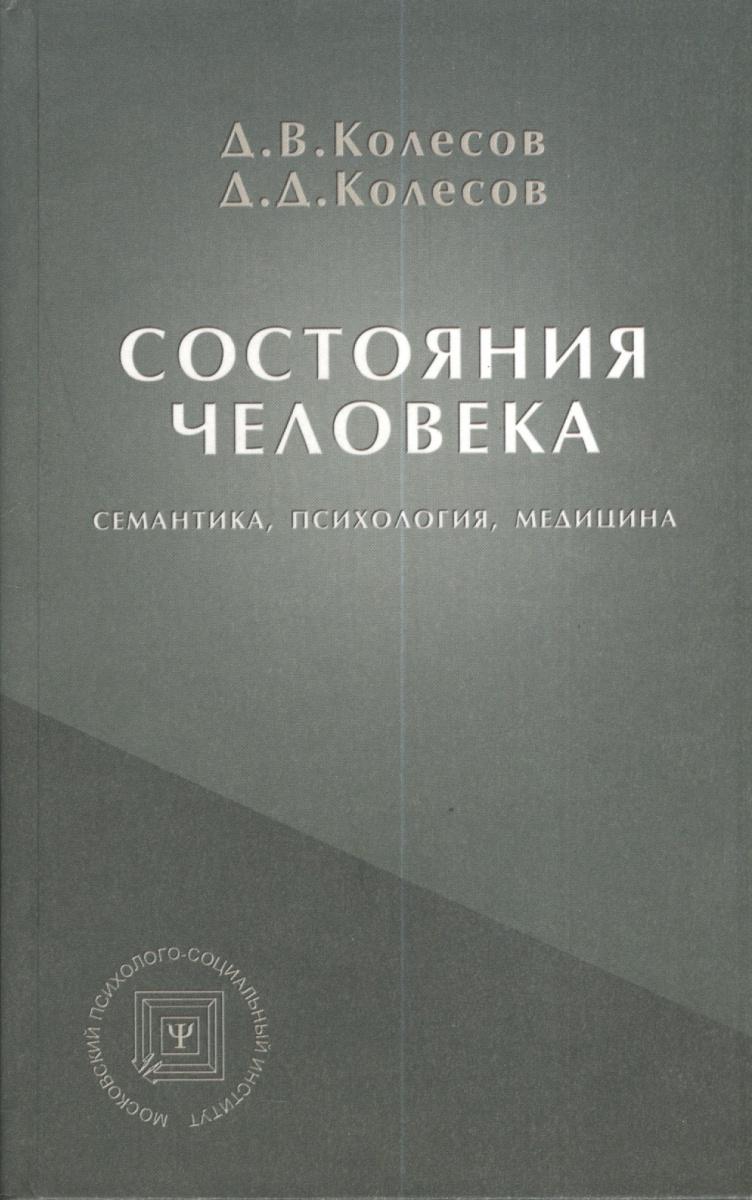 Колесов Д., Колесов Д. Состояния человека. Семантика, психология, медицина
