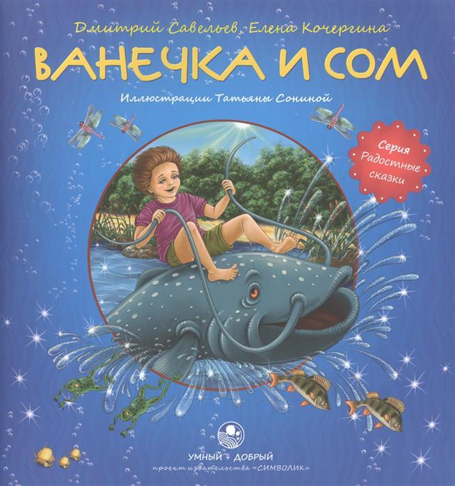 Савельев Д., Кочергина Е. Ванечка и сом