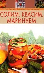 Красичкова А. Солим Квасим Маринуем