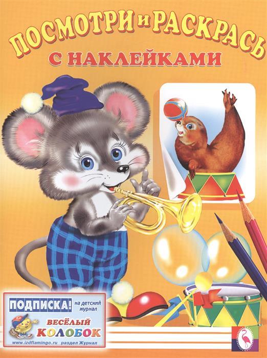 Посмотри и раскрась с наклейками (мышь) посмотри и раскрась с наклейками заяц